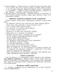 Контрольное списывание класс Елена Нефедова Ольга Узорова   Контрольное списывание 2 класс фото картинка 5
