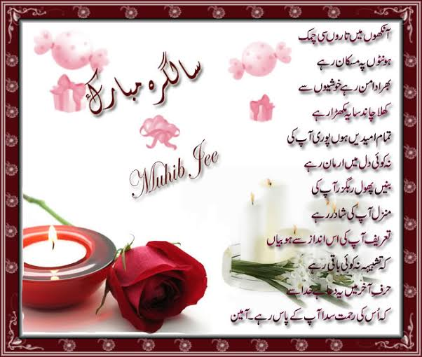 happy birthday sms for friend in urdu