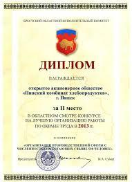 Пинский комбинат хлебопродуктов Диплом За 2 е место в областном смотре конкурсе на лучшую организацию работы по охране труда в 2013 г