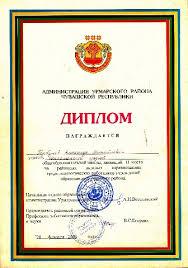Грамоты дипломы Диплом участника лыжных соревнований занявшего ii место 2003 год