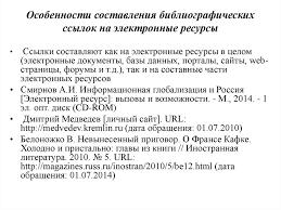 Актуальность темы дипломной работы в сфере юриспруденции   Особенности составления библиографических ссылок на электронные ресурсы Введение