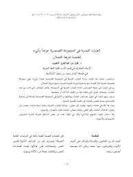 PDF) العتبات النصية في المجموعة القصصية «وغداً يأتي» للقاصة شريفة الشملان