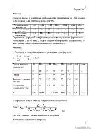 Контрольная работа по Статистике Вариант Контрольные работы  Контрольная работа по Статистике Вариант 1 30 10 15