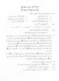 Urdu Essay Writing How To Write A Lab Report In Order Best Custom Paper Writing Essay