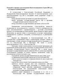 Конституционное право России реферат по теории государства и права  Конституционное право России реферат по теории государства и права скачать бесплатно Избирательная одномандатный дума Палата процесс