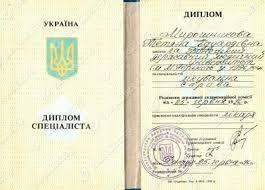 blog archives driverdrvetcand диплом купить мед вуза донецк