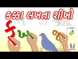 Gujarati Kakko Chart Download Mp3 Gujarati Alphabet Chart 2018 Free
