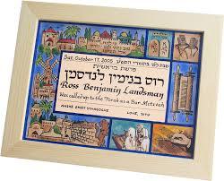 bar mitzvah plaque enlarged