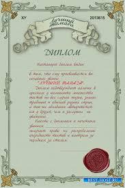 Шаблоны Грамот Дипломов Сертификатов для поздравления и  Бланк шуточного диплома Лучший тамада