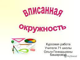 Презентация на тему Курсовая работа Учителя школы Ольги  1 Курсовая работа Учителя 71 школы Ольги Геннадьевны Башаровой