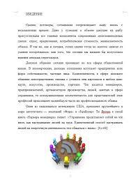 Реферат Деловые переговоры Рефераты Банк рефератов Сайт для  Деловые переговоры 03 04 13