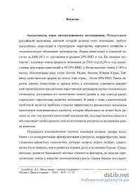 российского рынка кредитных банковских продуктов для корпоративных  Модернизация российского рынка кредитных банковских продуктов для корпоративных клиентов