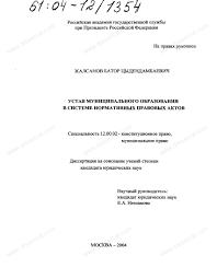 Диссертация на тему Устав муниципального образования в системе  Диссертация и автореферат на тему Устав муниципального образования в системе нормативных правовых актов