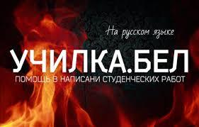 Помощь в написании студенческих работ Заказть курсовую отчет по  Помощь в написании студенческих работ Заказть курсовую отчет по практике в Минске недорого
