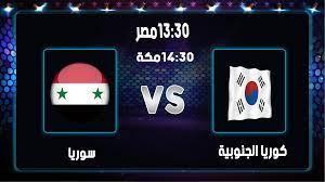 موعد مباراة سوريا وإيران تصفيات المونديال