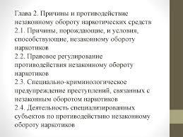 Криминологическая характеристика ситуации в России в сфере  противодействия незаконному обороту наркотиков 2 3 Специально криминологическое предупреждение преступлений связанных с незаконным оборотом наркотиков