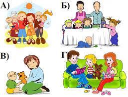 Входная контрольная работа по обществознанию класс ФГОС  3 На каком из изображений представлена неполная семья
