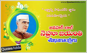 latest pictures and images of nehru jayanti  nehru jayanti wishes telugu