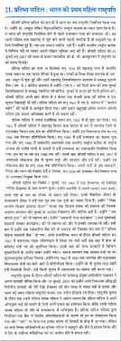 essay on first lady president of in hindi essay topics biography of pratibha patil s first w president in hindi
