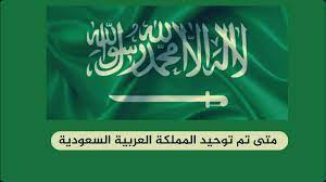 متى تم توحيد المملكة العربية السعودية - موقع لباقة