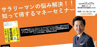 Image result for 俣野成敏