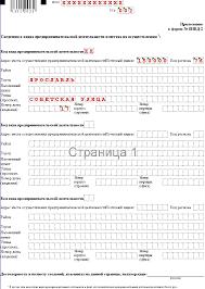 Заявление о постановке на учет организации в качестве плательщика  Формы заявлений о постановке на учет в качестве плательщика енвд