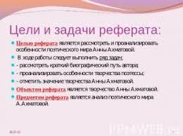 Презентация на тему Особенности ранней лирики А А Ахматовой  слайда 4 Цели и задачи реферата Целью реферата является рассмотреть и проанализировать о