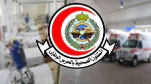 الشؤون الصحية بالحرس الوطني تعلن 92 فرصة وظيفية وتدريبية