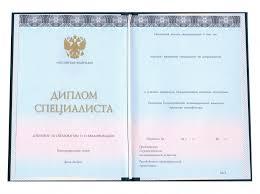 Цены moscow Диплом о неполном высшем образовании