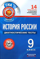 класс net История России Диагностические тесты 9 класс Артасов И А