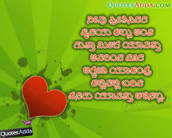 Kannada Love Failure Quotes Images Green Background Free Wallpaper