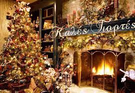 Image result for καλα χριστουγεννα ευχεσ
