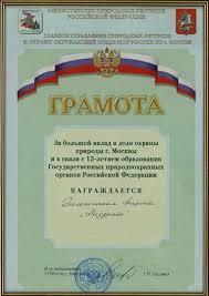 Экологическая фирма Лазурит Диплом всероссийского конкурса Лучший экологический проект предприятия