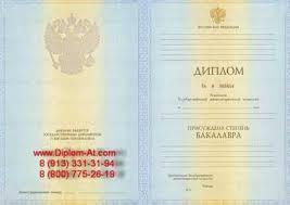 Воронеж irkutskdiploma ru Диплом Бакалавра купить в Воронеже