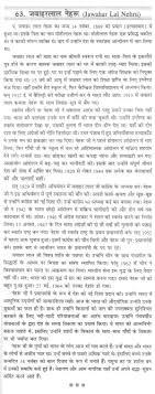 essay jawaharlal nehru english literature essay topics articulo 2 constitucional analysis essay vision ias essay materialistic society