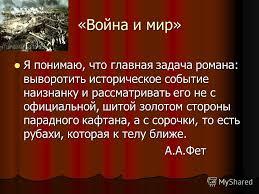 Презентация на тему Тема войны в русской литературе Традиции и  9 Война