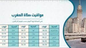 موعد اذان المغرب اليوم تبوك