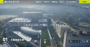大阪 芸術 大学
