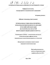 Диссертация на тему Региональная социальная политика проблемы  Диссертация и автореферат на тему Региональная социальная политика проблемы формирования и реализации в Российской