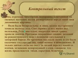 Презентация на тему Обособленные члены предложения Урок русского  7 Контрольный