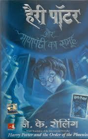harry potter aur mayapanchi ka samooh harry potter and the order of phoenix book at low s in india harry potter aur mayapanchi ka samooh