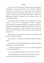 Политические партии признаки функции и основные типы  Политические партии признаки функции и основные типы 30 04 14