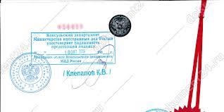 Легализация диплома для Ганы Блог Документ  img32 copy