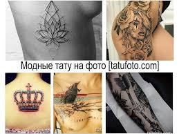 модные тату фото рисунков актуальные идеи значение эскизы
