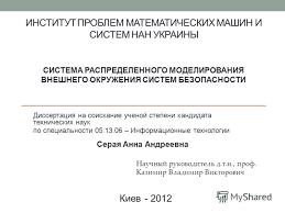 Презентация на тему ИНСТИТУТ ПРОБЛЕМ МАТЕМАТИЧЕСКИХ МАШИН И  1 ИНСТИТУТ ПРОБЛЕМ МАТЕМАТИЧЕСКИХ МАШИН И СИСТЕМ НАН УКРАИНЫ Диссертация на соискание