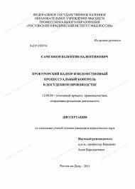 Диссертация на тему Прокурорский надзор и ведомственный  Диссертация и автореферат на тему Прокурорский надзор и ведомственный процессуальный контроль в досудебном производстве