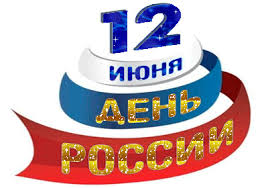 Картинки по запросу день россии 2017