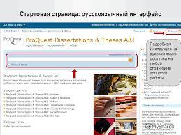 Презентация на тему proquest dissertations and theses global  6 Стартовая страница русскоязычный интерфейс Подробная Инструкция на русском языке доступна на любой странице в процессе работы