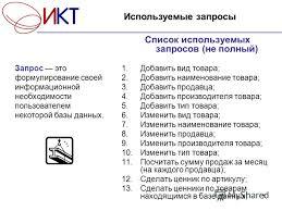 Презентация на тему Курсовая работа Разработка базы данных  7 7 Список используемых