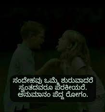 Inspirational Quotes Kannada Facebook